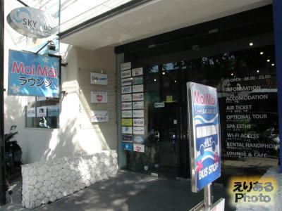 H.I.S クタ支店 Mai Maiラウンジ