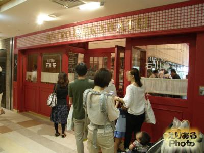 ビストロ 石川亭 豊洲フォレンシア店