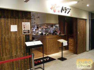 焼肉トラジ 豊洲店