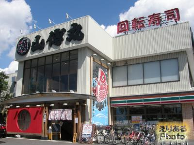 ニュー回転寿司 山傳丸 篠崎店
