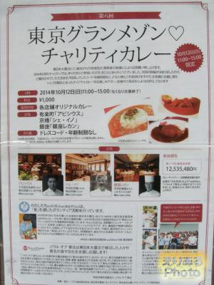 第八回東京グランメゾンチャリティカレー
