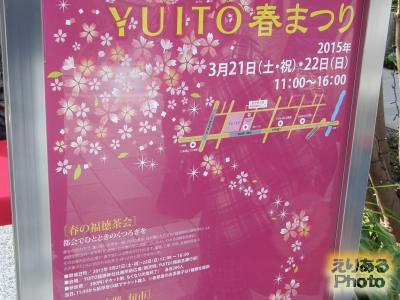 YUITO春まつり 春の福徳茶会