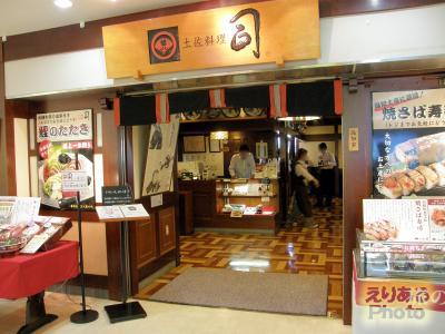 土佐料理 司 高知空港店