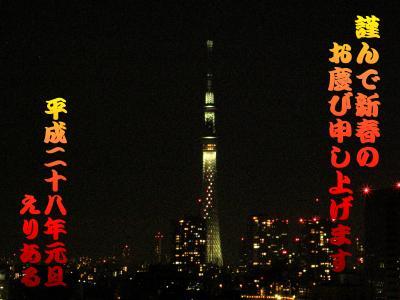 謹んで新春のお慶びを申し上げます 平成二十八年元旦 えりある 東京スカイツリーライトアップより
