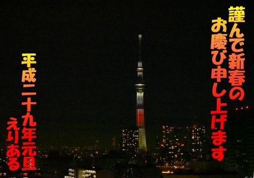 謹んで新春のお慶びを申し上げます 平成二十九年元旦 えりある 東京スカイツリーライトアップより