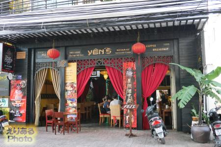 Nha Hang Yen's Restaurant