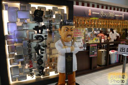 串かつ だるま アルデ新大阪店