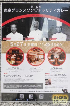 第15回東京グランメゾンチャリティーカレー