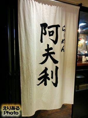 阿夫利(AFURI)六本木ヒルズ
