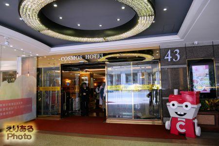 天成大飯店(COSMOS HOTEL)