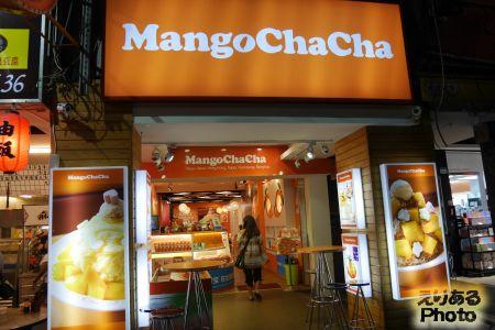 芒果恰恰氷館Mangochacha
