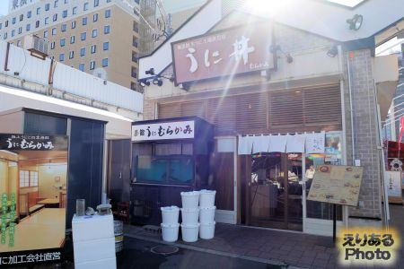 うにむらかみ 函館本店