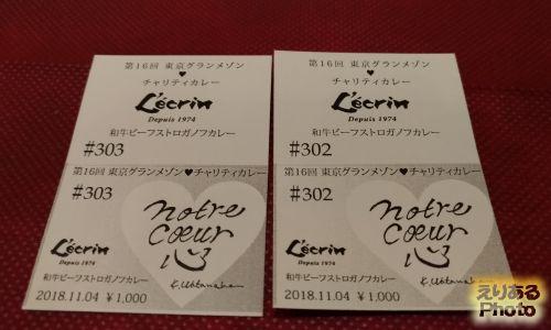 第16回東京グランメゾンチャリティーカレー
