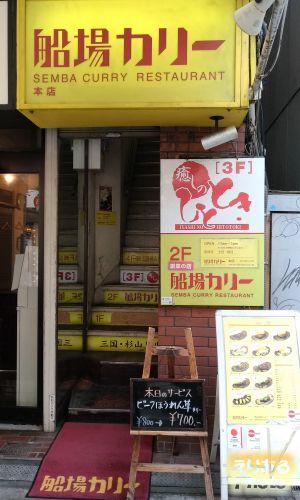 船場カリー本店