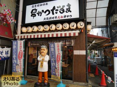大阪新世界元祖串かつ だるま ジャンジャン店