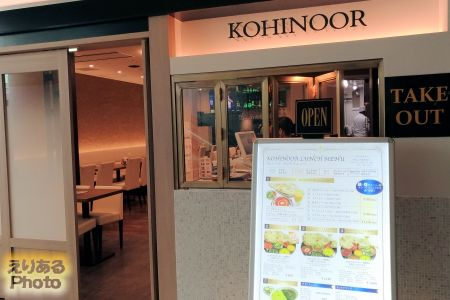 Royal Indian restaurant wine&bar KOHINOOR