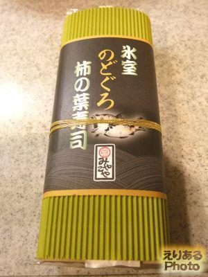 金澤玉寿司 氷室のどぐろ柿の葉寿司